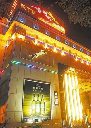 金錢豹酒店