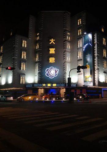 大富爺酒店