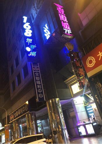 壹殿媛精品酒店