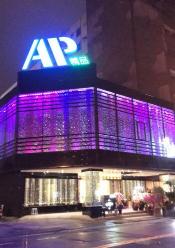 AP精品會館