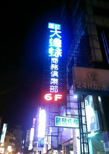 大老爺酒店