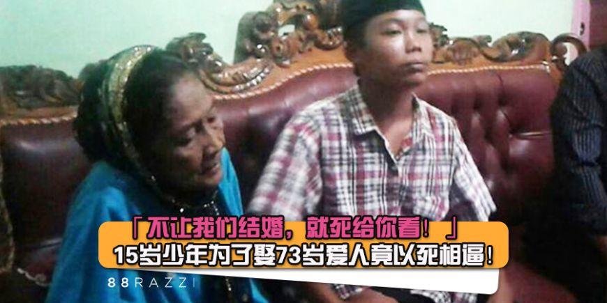 「不讓我們結婚,我就死給你看!」15歲少年為了娶73歲愛人,竟然已死相逼!