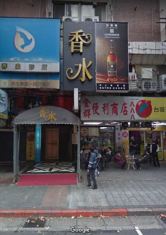 香水酒店 ( 龍昇 )