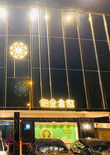 鉑金會館、台南鉑金會館、鉑金酒店