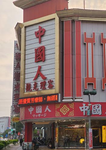 中國人觀光理容、中國人觀光理容消費