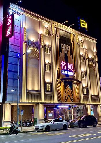 名媛名商會館、名媛酒店、高雄名媛酒店