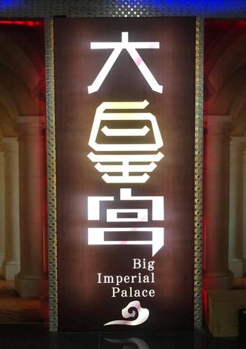 高雄大皇宮酒店、太子酒店玩法、高雄ktv酒店