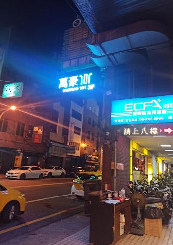 台南萬豪酒店、萬豪101酒店、台南酒店消費