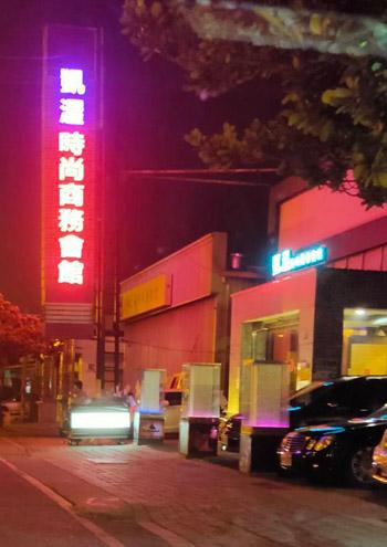 凱渥時尚會館、台南凱渥酒店、凱渥酒店消費