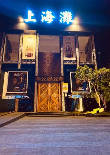 台南上海灘酒店、上海灘時尚會館、上海灘會館消費