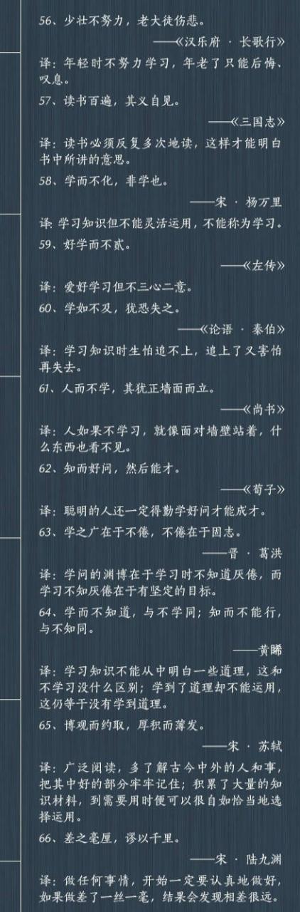 中國古代經典勵志名言100句