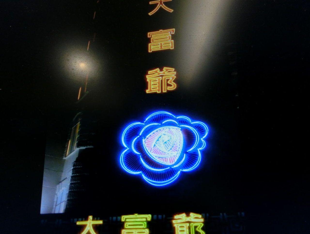 高雄大富爺酒店 (富爺101酒店)