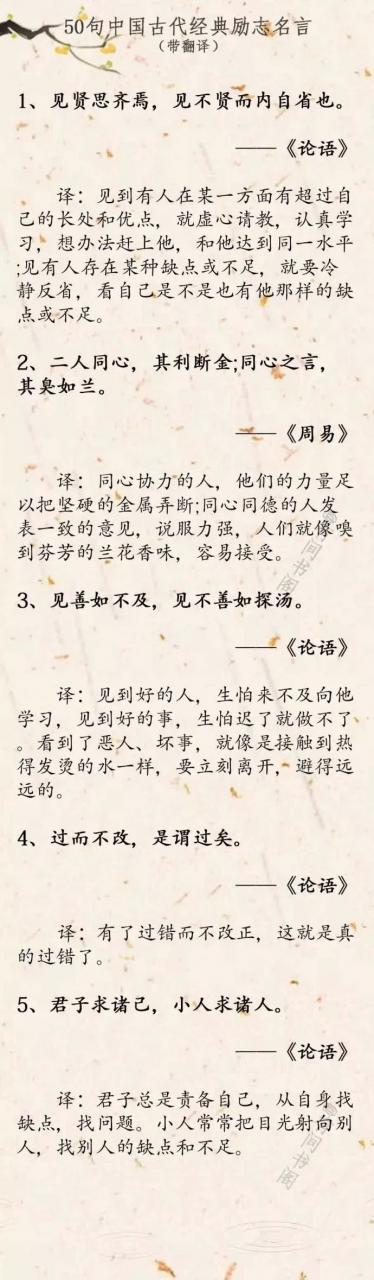 50句中國古代經典勵志名言(帶翻譯)