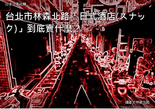 日式酒店「賣聲不賣身」很多台灣朋友與我問「日式酒店...