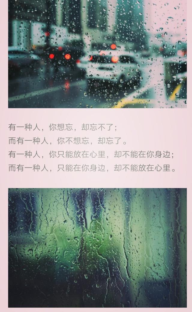 情感天地:有一種人,你想忘時,卻忘不了;你不想忘,卻忘了 …