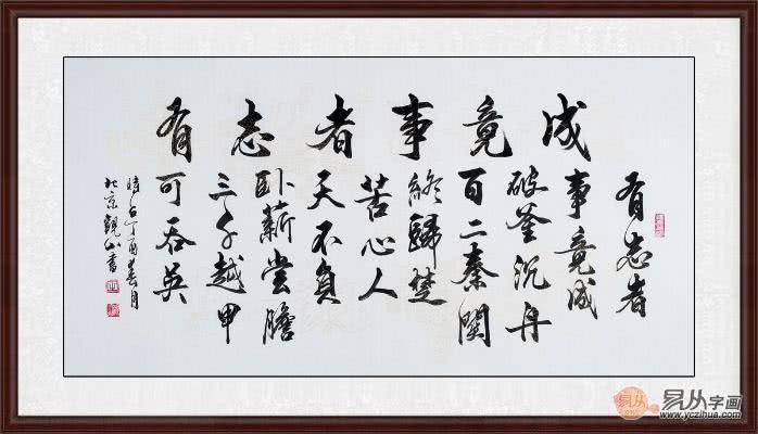 适合挂辦公室的字畫 18年最流行的9款勵志名言書法